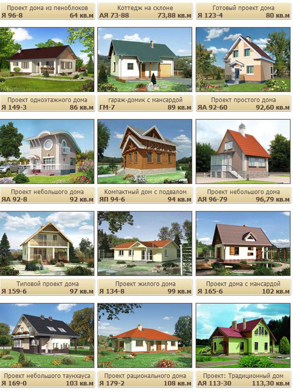 Выбор готовых проектов домов в интернете огромен